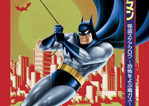 スケアクロウ (バットマン)の画像 p1_30