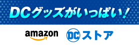 DCストア @ Amazon.co.jp