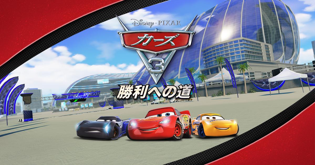 カーズ3 勝利への道【公式サイト】 ワーナー ゲーム