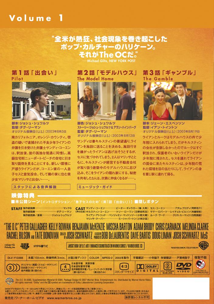 The OC <ファースト・シーズン>