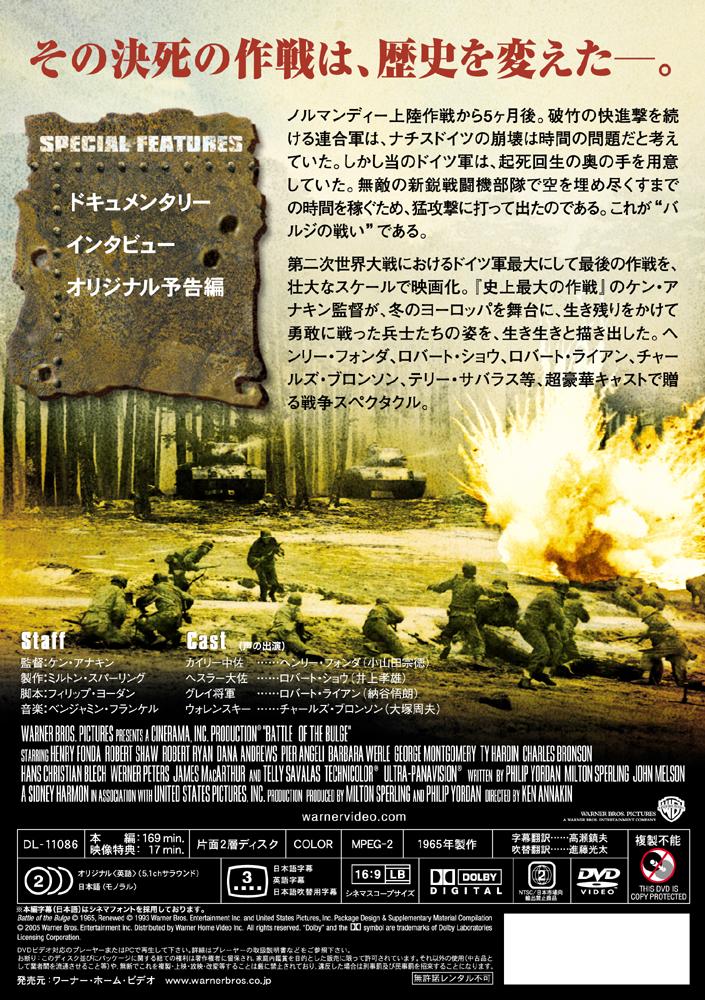 作戦 バルジ 大 戦場の映画レビュー・感想・評価「本当の『バルジ大作戦』」