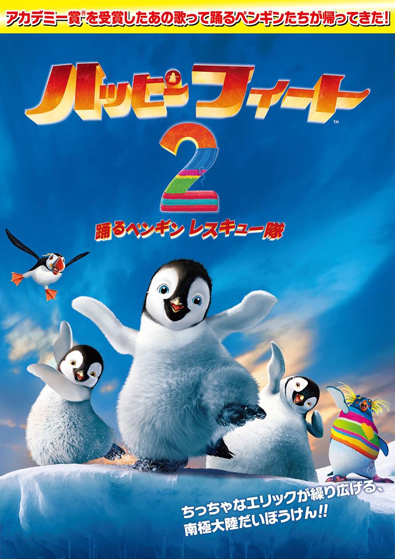 天才 小说【ワーナー公式】映画(ブルーレイ&DVD/デジタル配信)|ハッピー フィート天才940