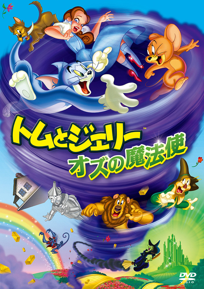 Tom And Jerry Wizard Of Oz Dvd 【ワーナー公式�...