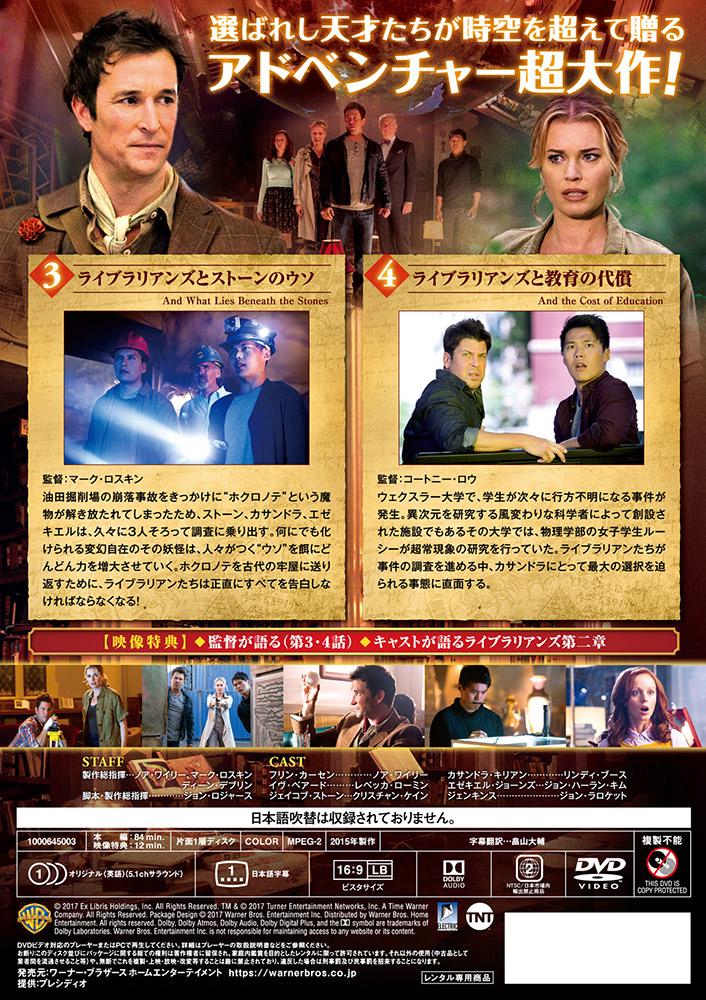 コンプリート・ボックス 【DVD】 復活の魔術師 第二章 ライブラリアンズ