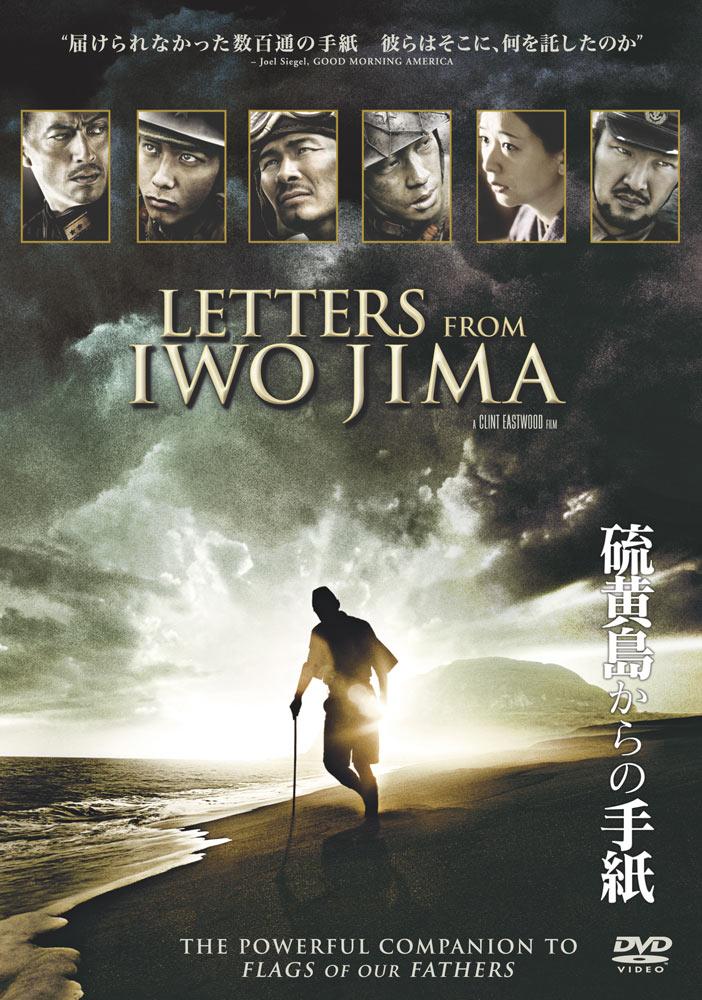 日本の戦争映画『硫黄島からの手紙』
