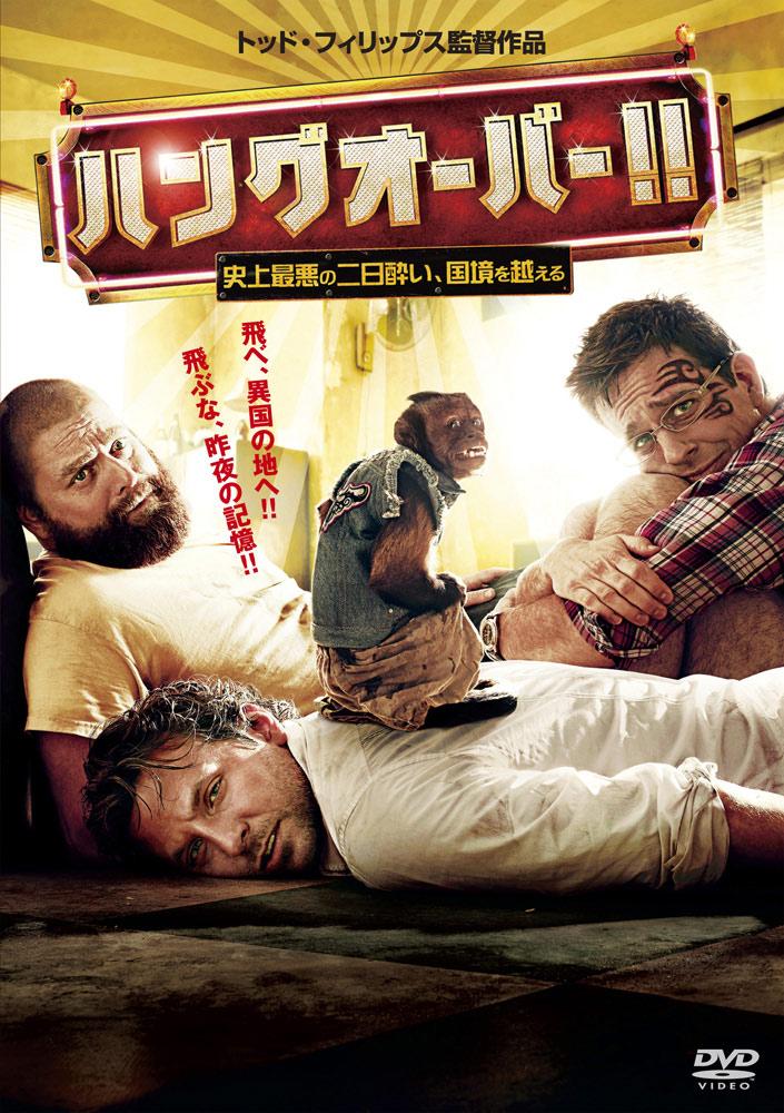 コメディ映画『ハングオーバー』