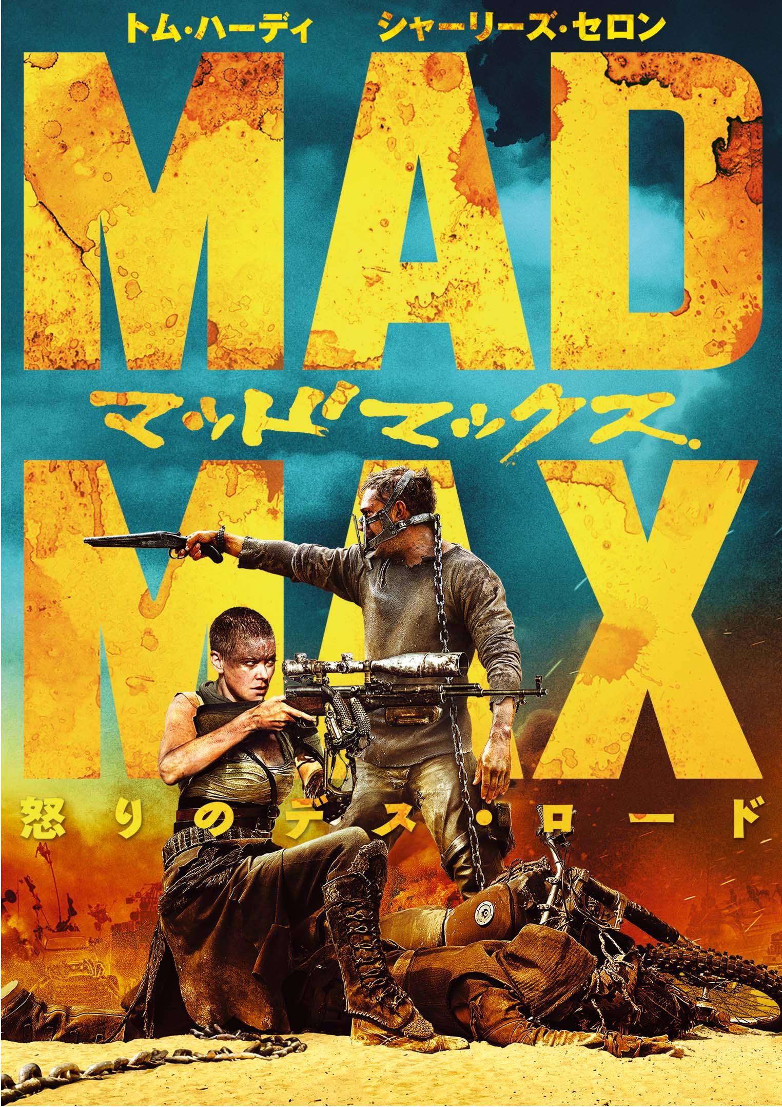 ワーナー公式】映画(ブルーレイ,DVD & 4K UHD/デジタル配信)|マッドマックス 怒りのデス・ロード