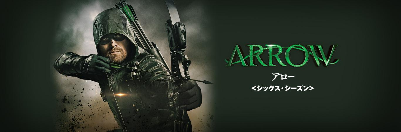 海外ドラマデータベース:ARROW/アロー シーズン6|海外ドラマNAVI